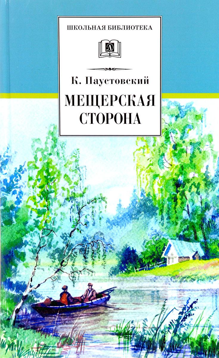 К. Паустовский Мещерская сторона повесть временныхъ летъ по лаврентiевскому списку