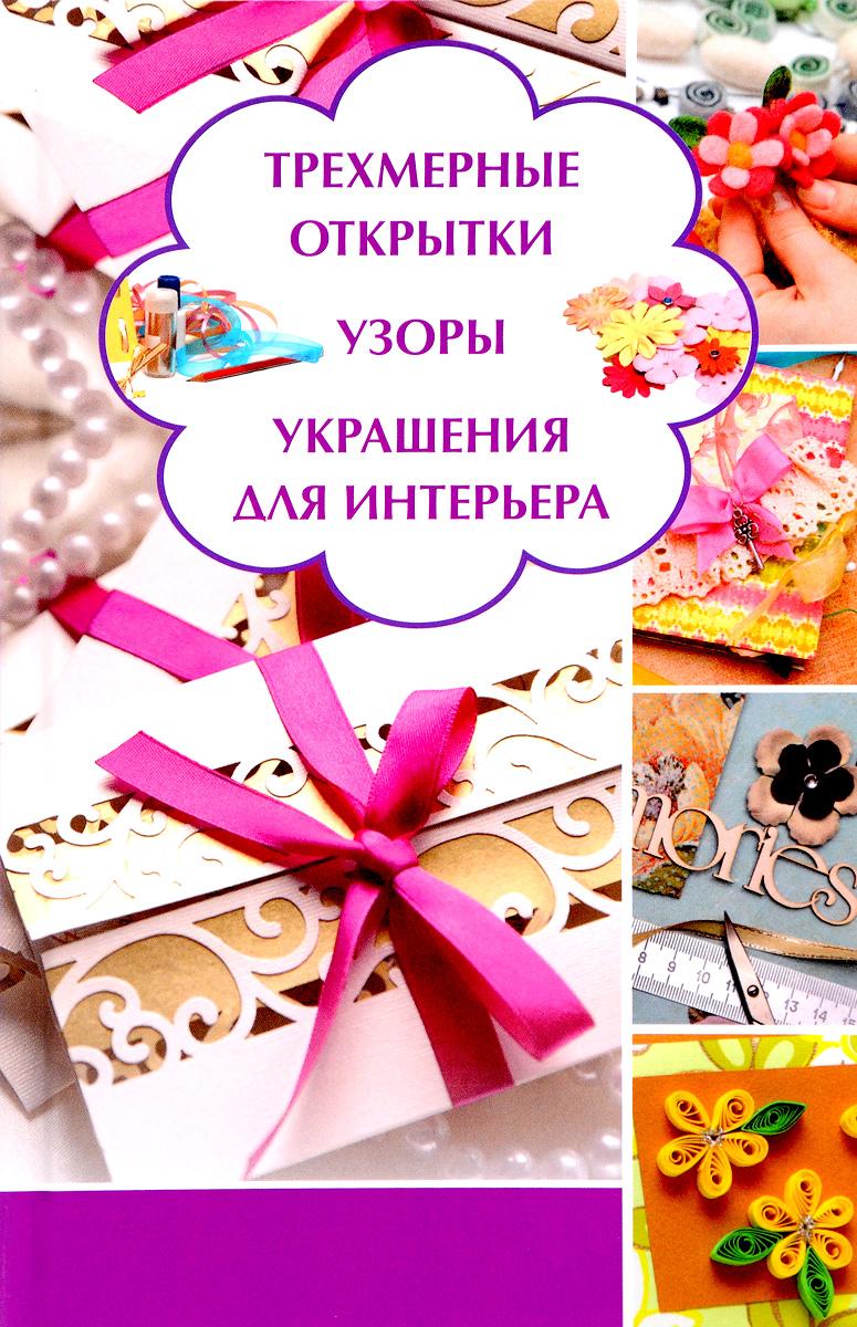 открытки и конверты ручной работы Марина Романова Трехмерные открытки, узоры, украшения для интерьера