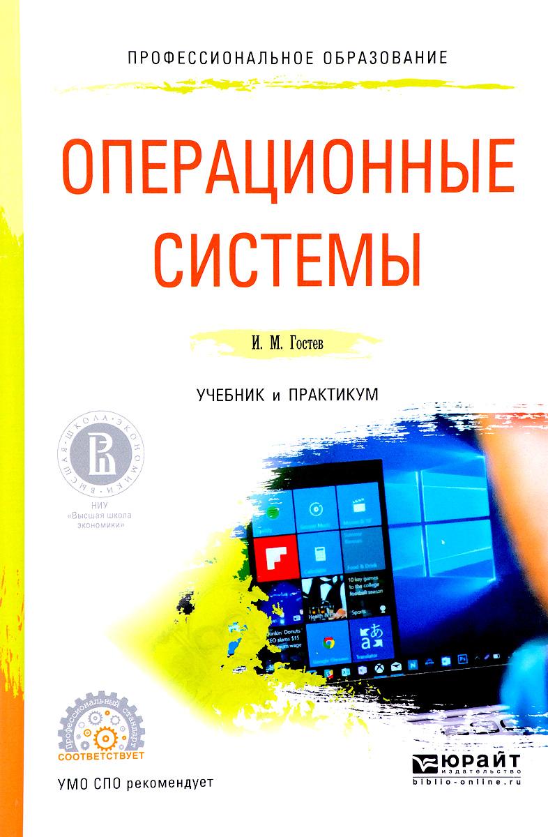 И. М.Гостев Операционные системы. Учебник и практикум
