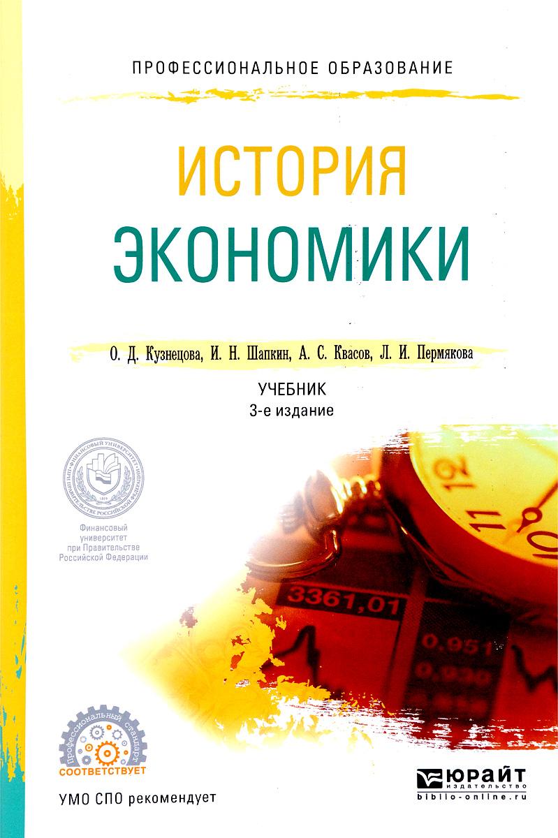 История экономики. Учебник