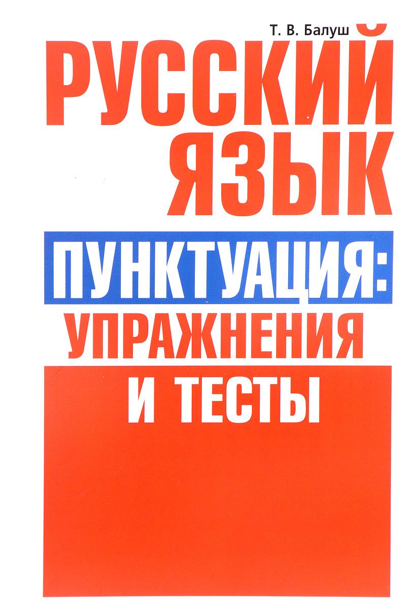 Т. В. Балуш Русский язык. Пунктуация. Упражнения и тесты