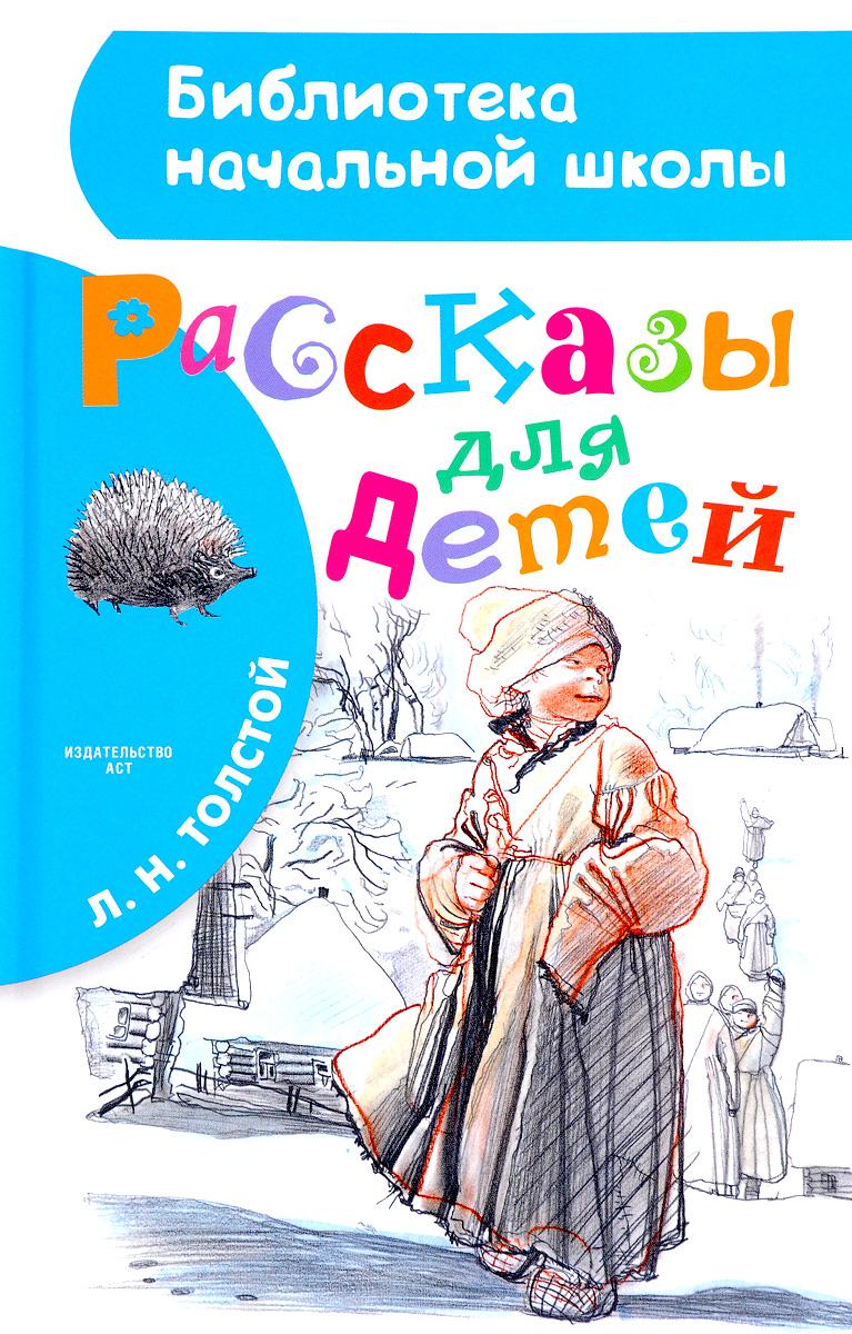 Л. Н. Толстой Л. Н. Толстой. Рассказы для детей рассказы и сказки