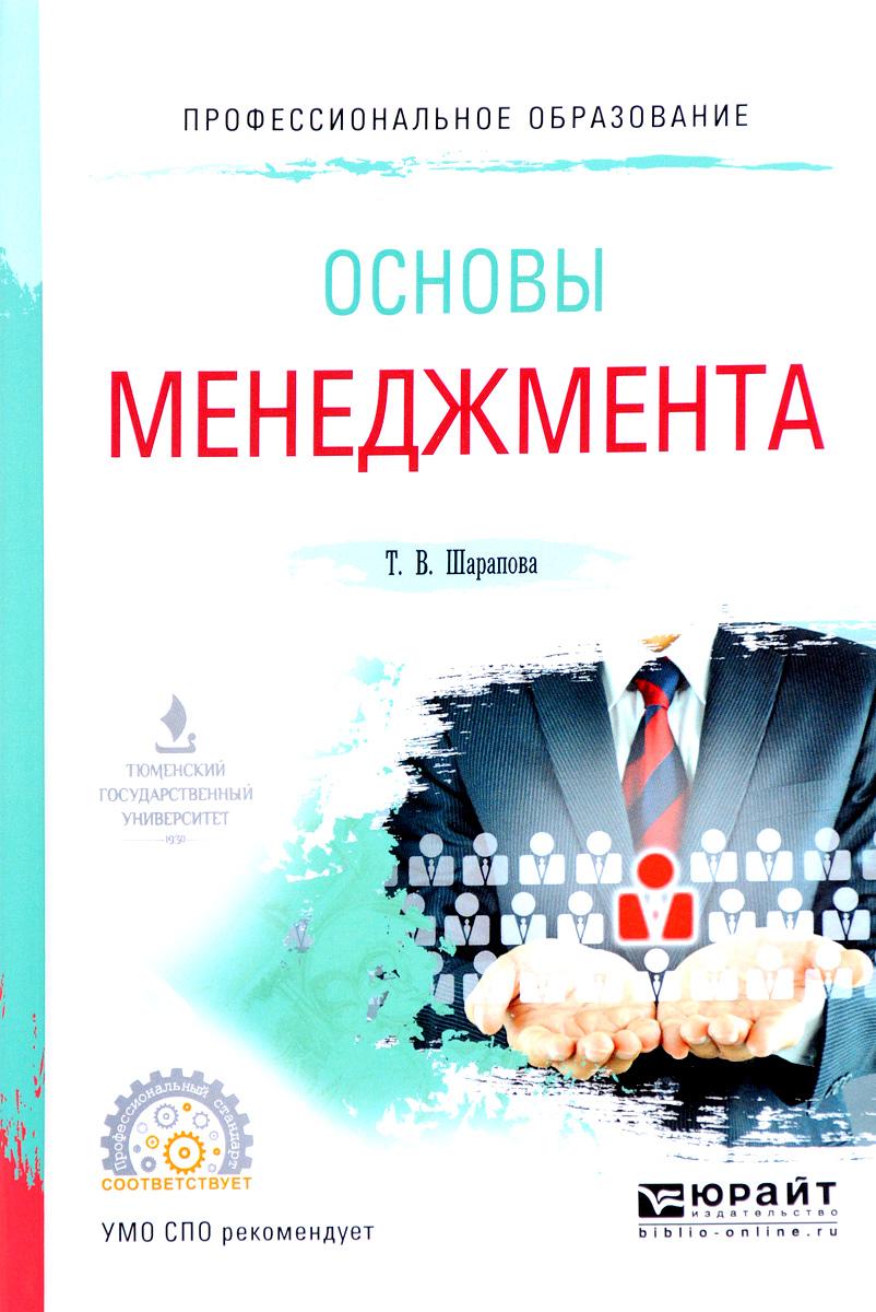Т. В. Шарапова Основы менеджмента. Учебное пособие