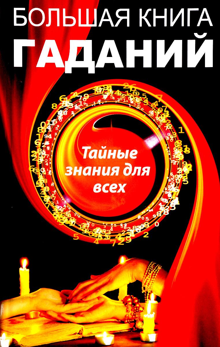 Большая книга гаданий. Тайные знания для всех. Анна Куприянова