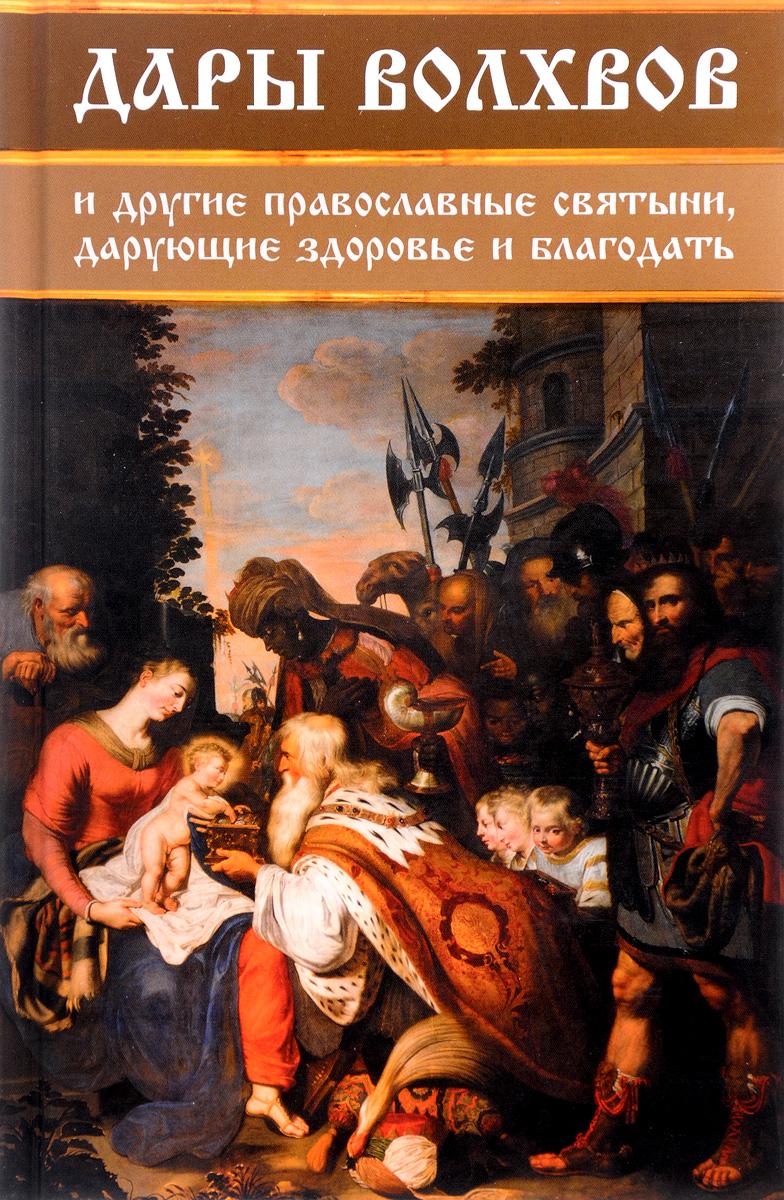 Ирина Середа Дары волхвов и другие православные святыни, дарующие здоровье и благодать