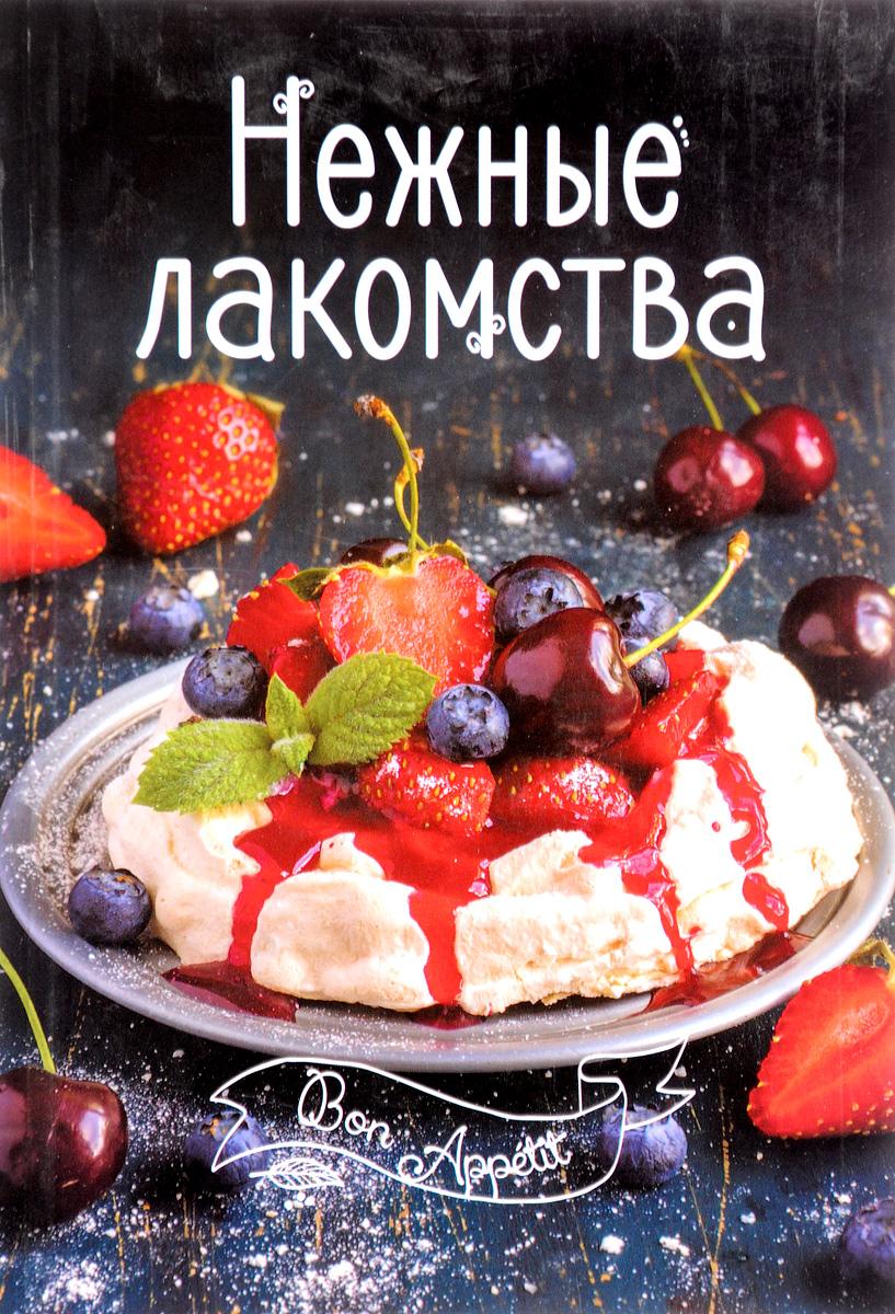 И. Н. Тумко Нежные лакомства кухня гурмана изысканные рецепты от лучших поваров