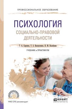 Психология социально-правовой деятельности. Учебник и практикум
