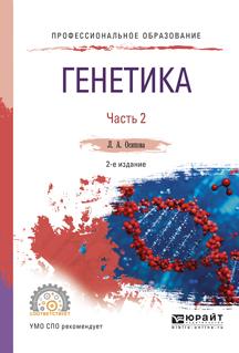 Генетика. Учебное пособие. В 2 частях. Часть 2