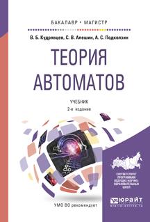 Теория автоматов. Учебник