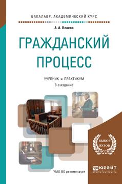 Zakazat.ru Гражданский процесс. Учебник и практикум для академического бакалавриата. А. А. Власов