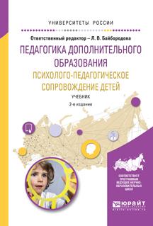 Педагогика дополнительного образования. Психолого-педагогическое сопровождение детей. Учебник