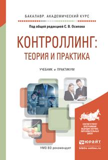 Контроллинг. Теория и практика. Учебник и практикум для академического бакалавриата