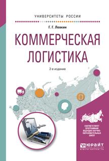Г. Г. Левкин Коммерческая логистика. Учебное пособие для вузов