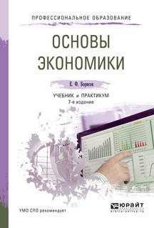Основы экономики. Учебник и практикум