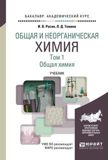 Общая и неорганическая химия. Учебник. В 3 томах. Том 1. Общая химия