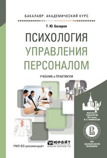 Zakazat.ru: Психология управления персоналом. Учебник и практикум. Т.Ю. Базаров