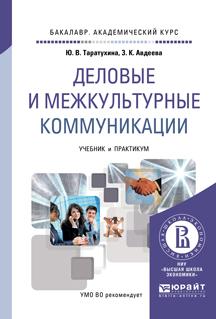 Деловые и межкультурные коммуникации. Учебник и практикум для академического бакалавриата