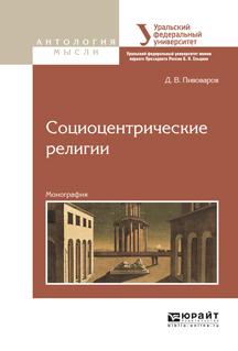 Д. В. Пивоваров Социоцентрические религии