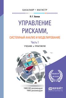 Управление рисками, системный анализ и моделирование. Учебник и практикум. В 3 частях. Часть 1