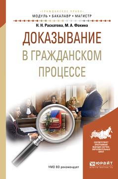 Доказывание в гражданском процессе. Учебное пособие для бакалавриата и магистратуры
