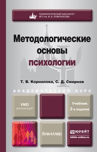 Т. В. Корнилова, С. Д. Смирнов. Методологические основы психологии