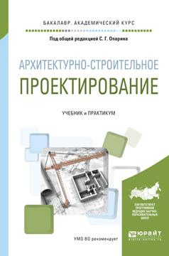 С. Г. Опарин, А. А. Леонтьев Архитектурно-строительное проектирование. Учебник и практикум  антошкин в д архитектурно строительное проектирование крупнопанельных общественных зданий учебное посо