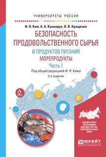 Безопасность продовольственного сырья и продуктов питания. Морепродукты. Учебное пособие. В 2 частях. Часть 1