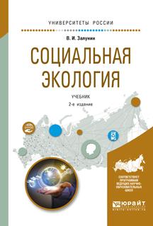 Социальная экология. Учебник для академического бакалавриата