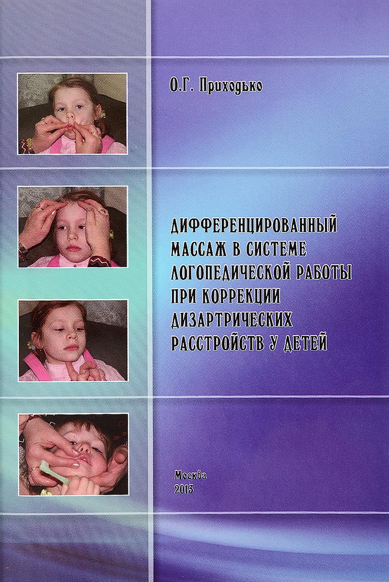 Дифференцированный массаж в системе логопедической работы при коррекции дизартрических расстройств у детей