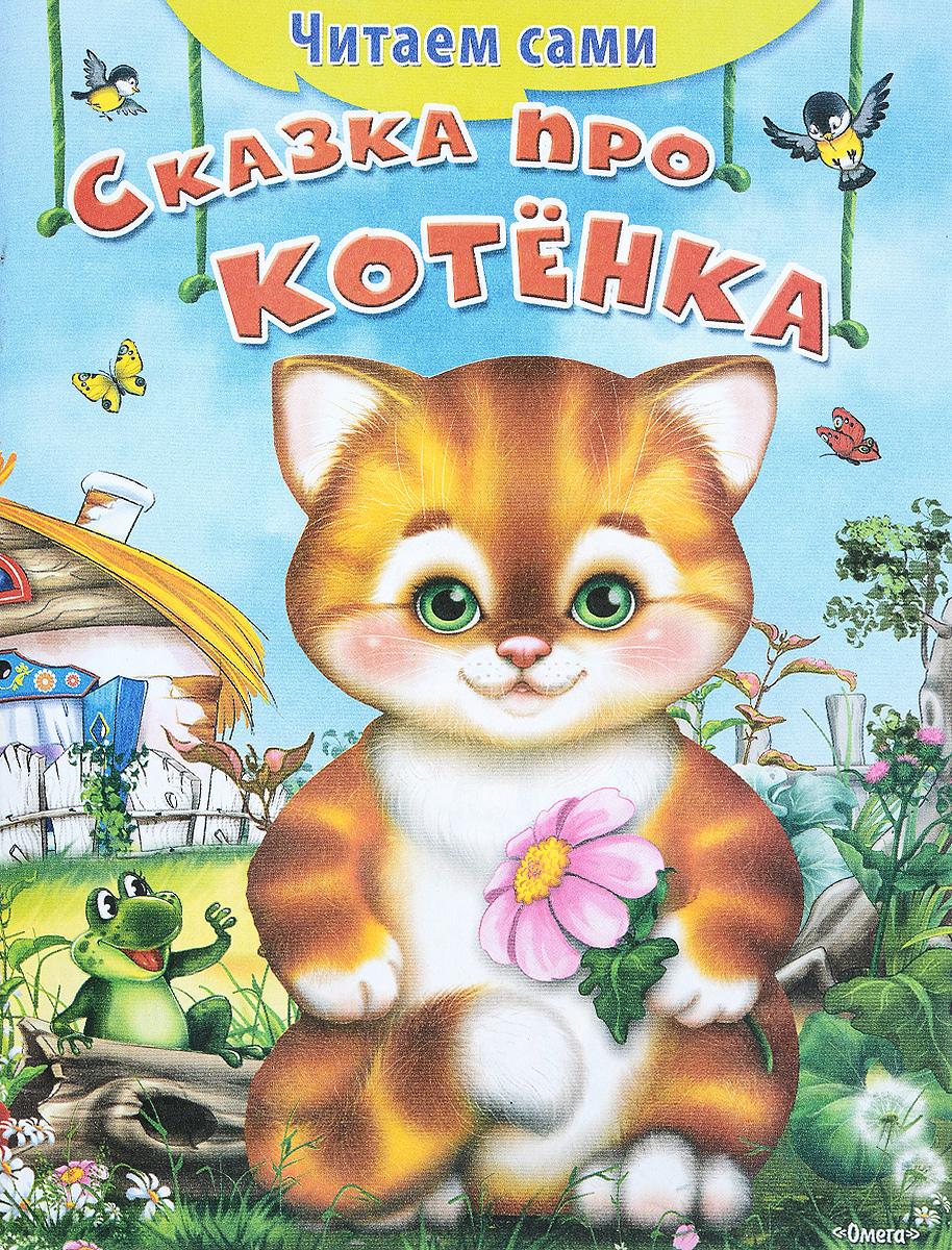 О. Дмитриева Сказка про котенка куплю вислоухого котенка в красноярске