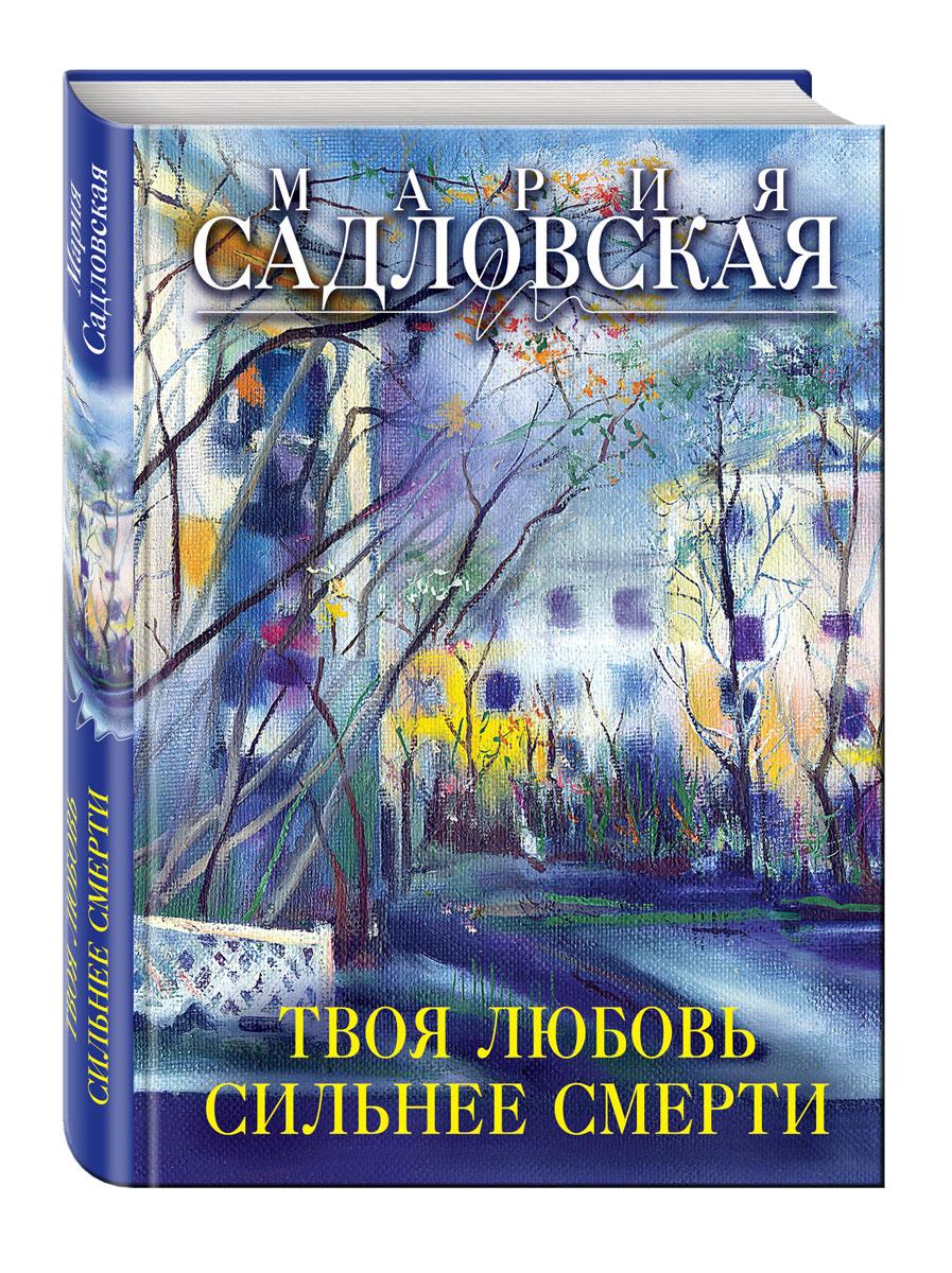 Мария Садловская Твоя любовь сильнее смерти твоя любовь сильнее смерти