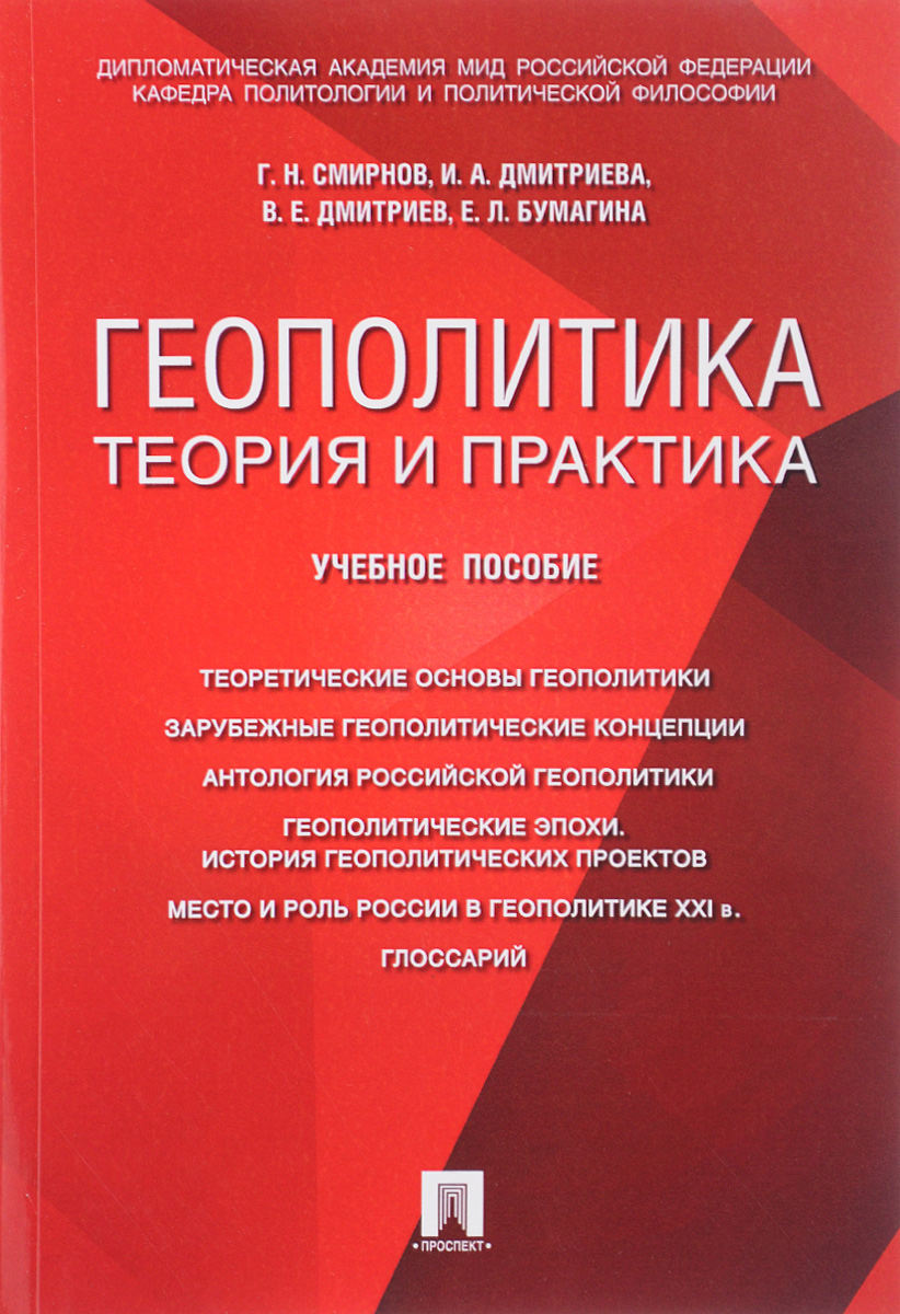 Геополитика. Теория и практика. Учебное пособие
