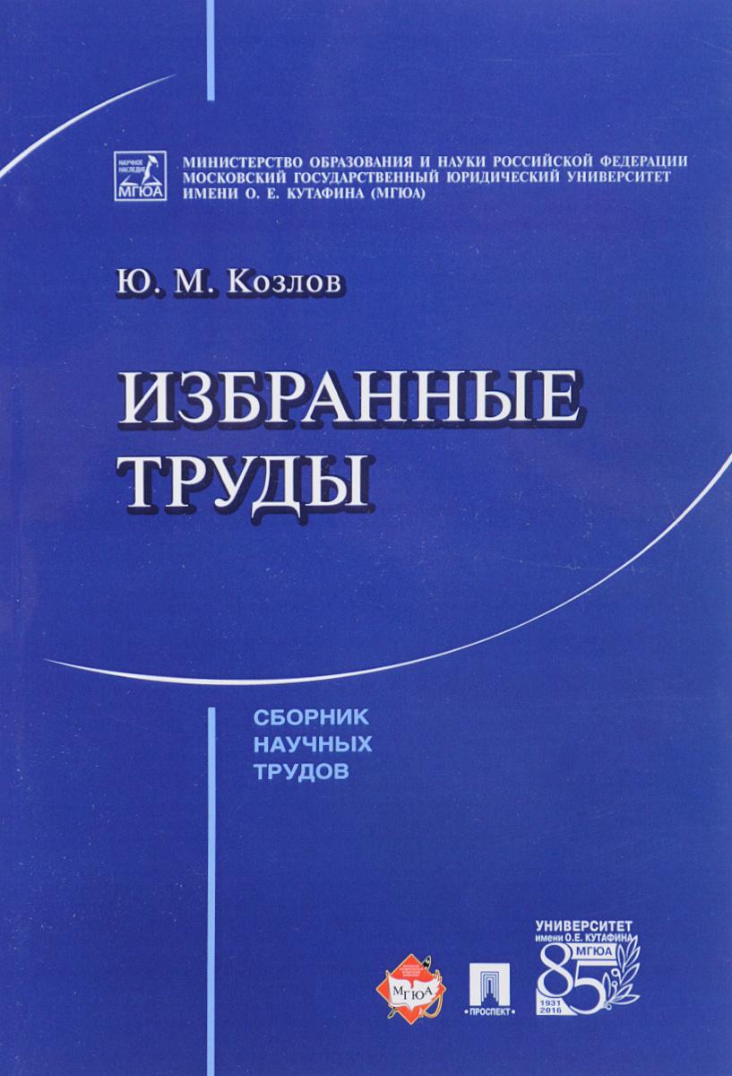 Ю. М. Козлов Ю. М. Козлов. Избранные труды в э вацуро в э вацуро избранные труды