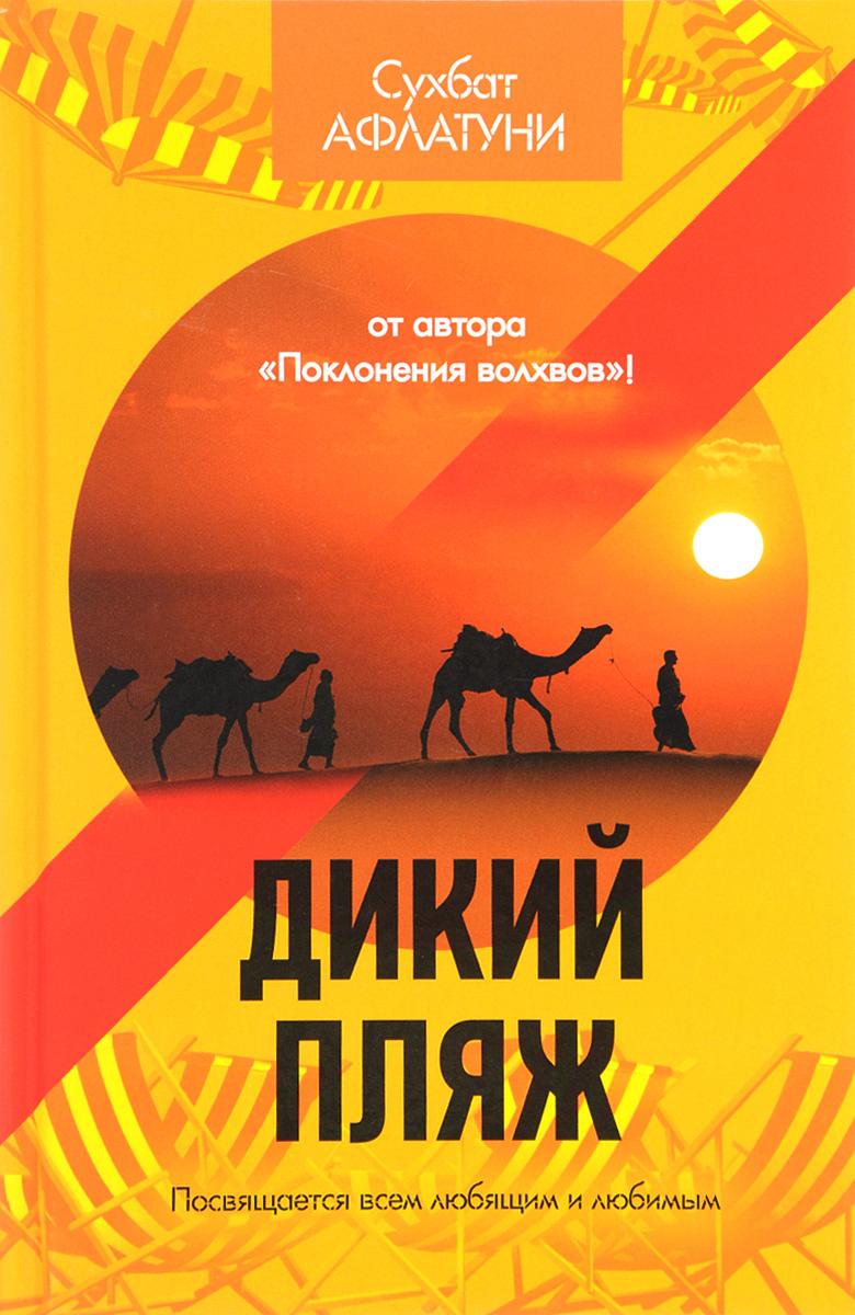 9785386095970 - Сухбат Афлатуни: 978-5-04-057838-2 - Книга