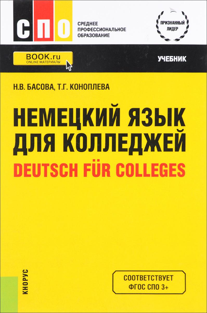 Н. В. Басова, Т. Г. Коноплева Deutsch fur Colleges / Немецкий язык для колледжей. Учебник