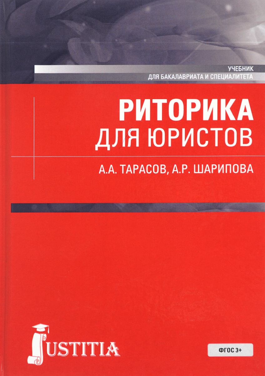 А. А. Тарасов, А. Р. Шарипова Риторика для юристов. Учебник сумка для коляски esspero bag black 105378