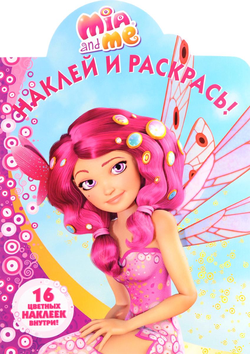 Мия и я. Наклей и раскрась! ISBN: 978-5-4471-3516-4 куколки наклей и раскрась мини альбом с наклейками