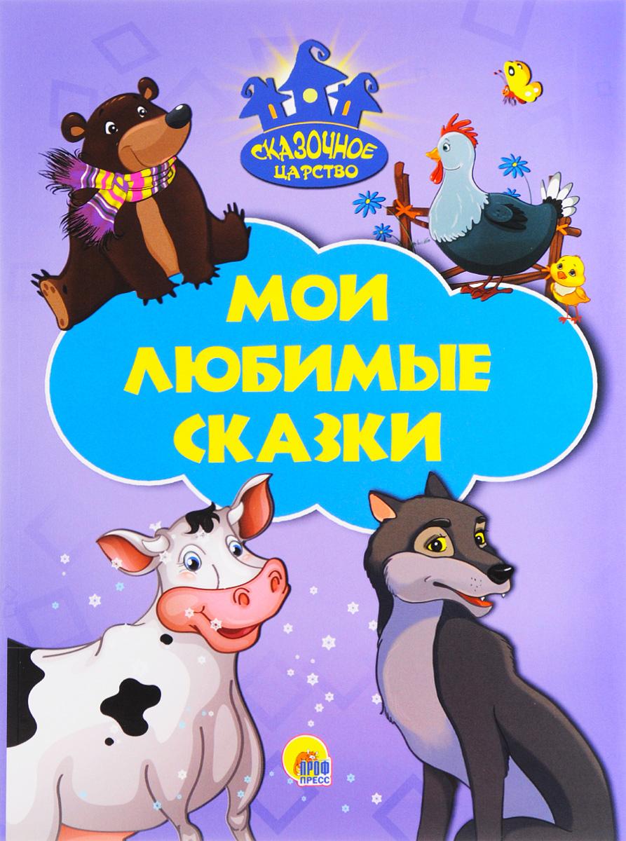 Мои любимые сказки светлана васильевна жарникова истоки фольклора русского севера