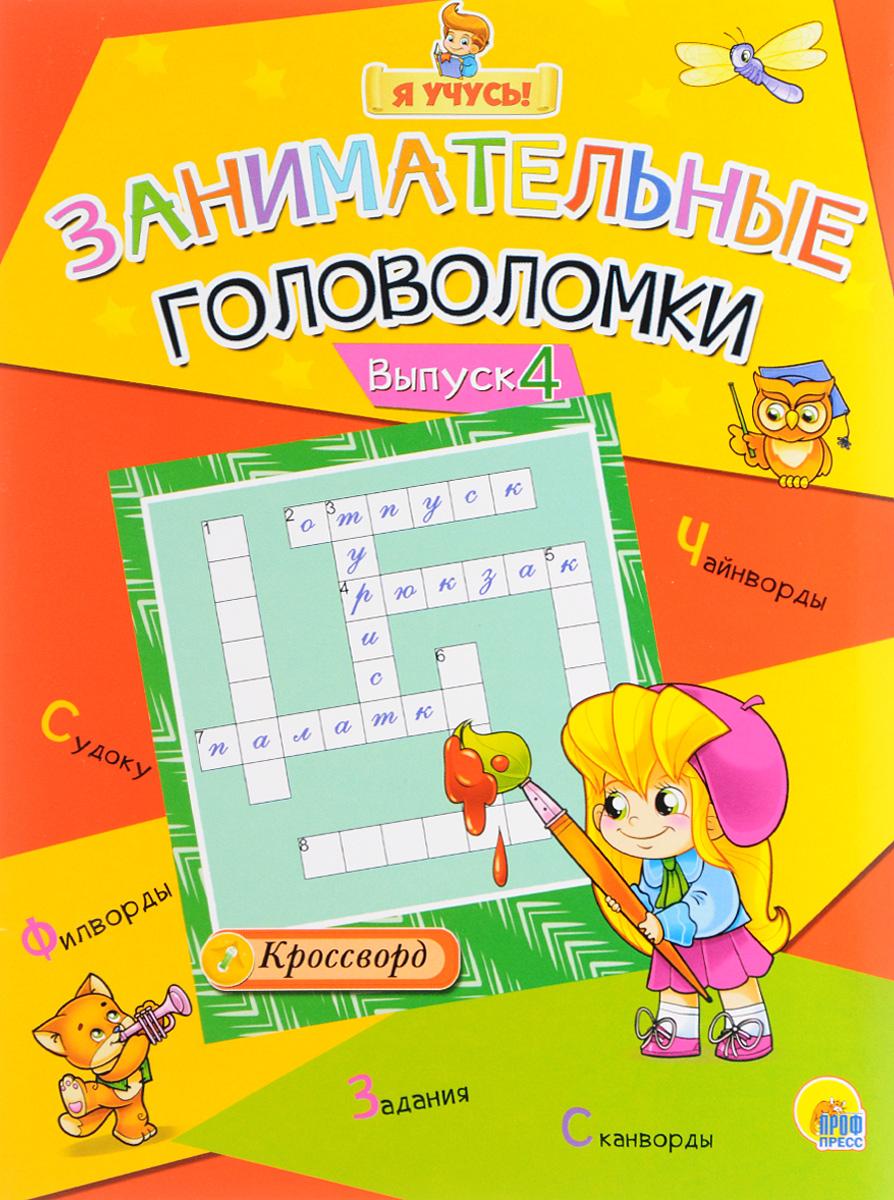 Занимательные головоломки. Выпуск 4