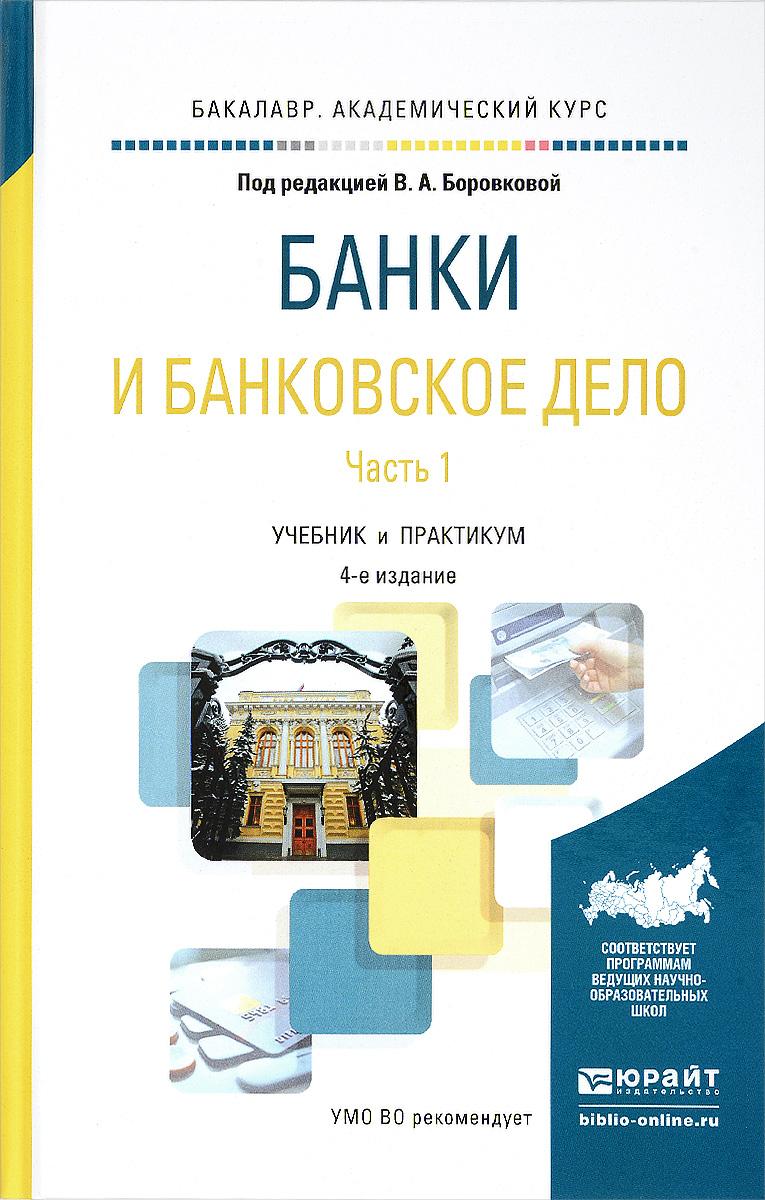 Банки и банковское дело. Учебник и практикум. В 2 частях. Часть 1