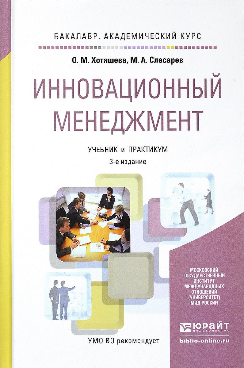 Инновационный менеджмент. Учебник и практикум