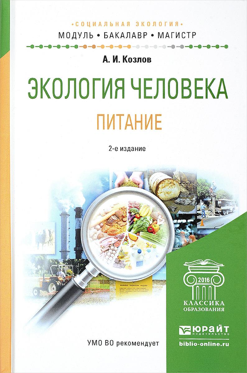 Экология человека. Питание. Учебное пособие