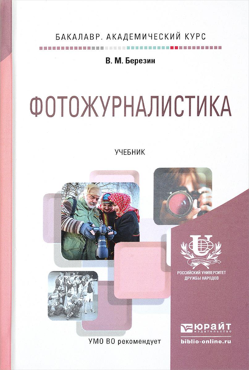 Фотожурналистика. Учебник