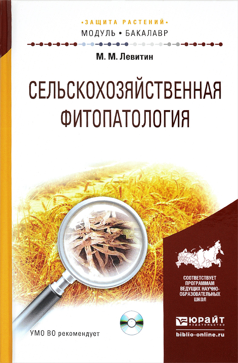 М. М. Левитин Сельскохозяйственная фитопатология. Учебное пособие (+ CD-ROM)