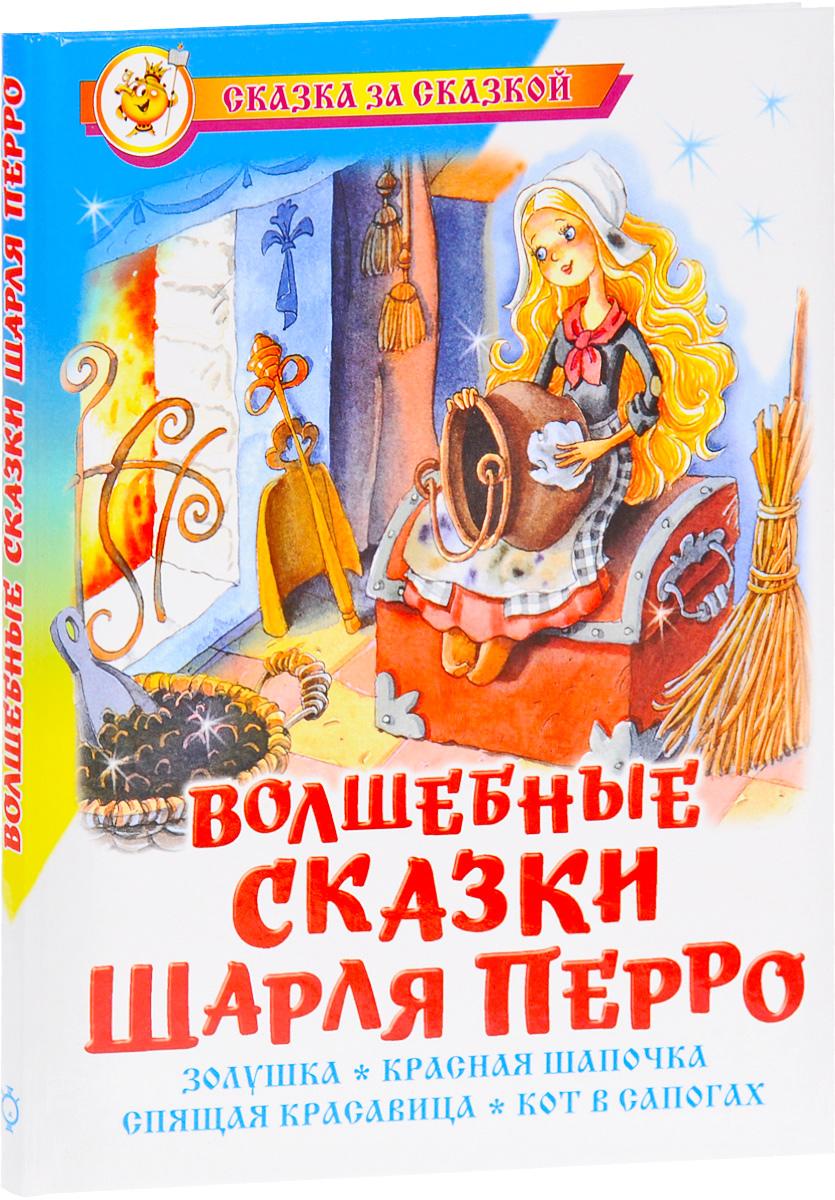 Шарль Перро Волшебные сказки Шарля Перро тургенев и пер волшебные сказки шарля перро