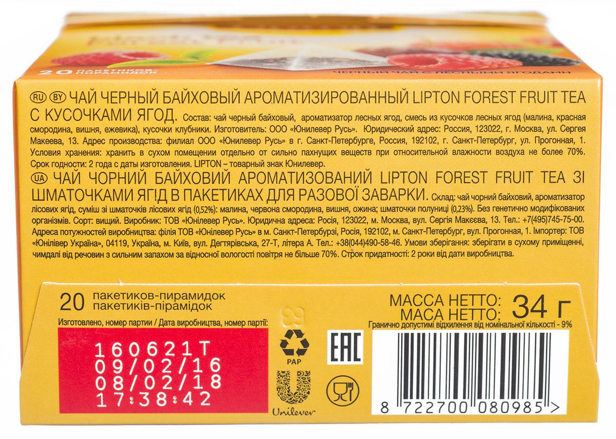 LiptonЧерный чай Forest Fruit 20 шт Lipton