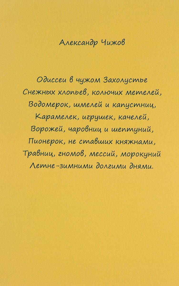 Александр Чижов Одиссеи в чужом Захолустье...