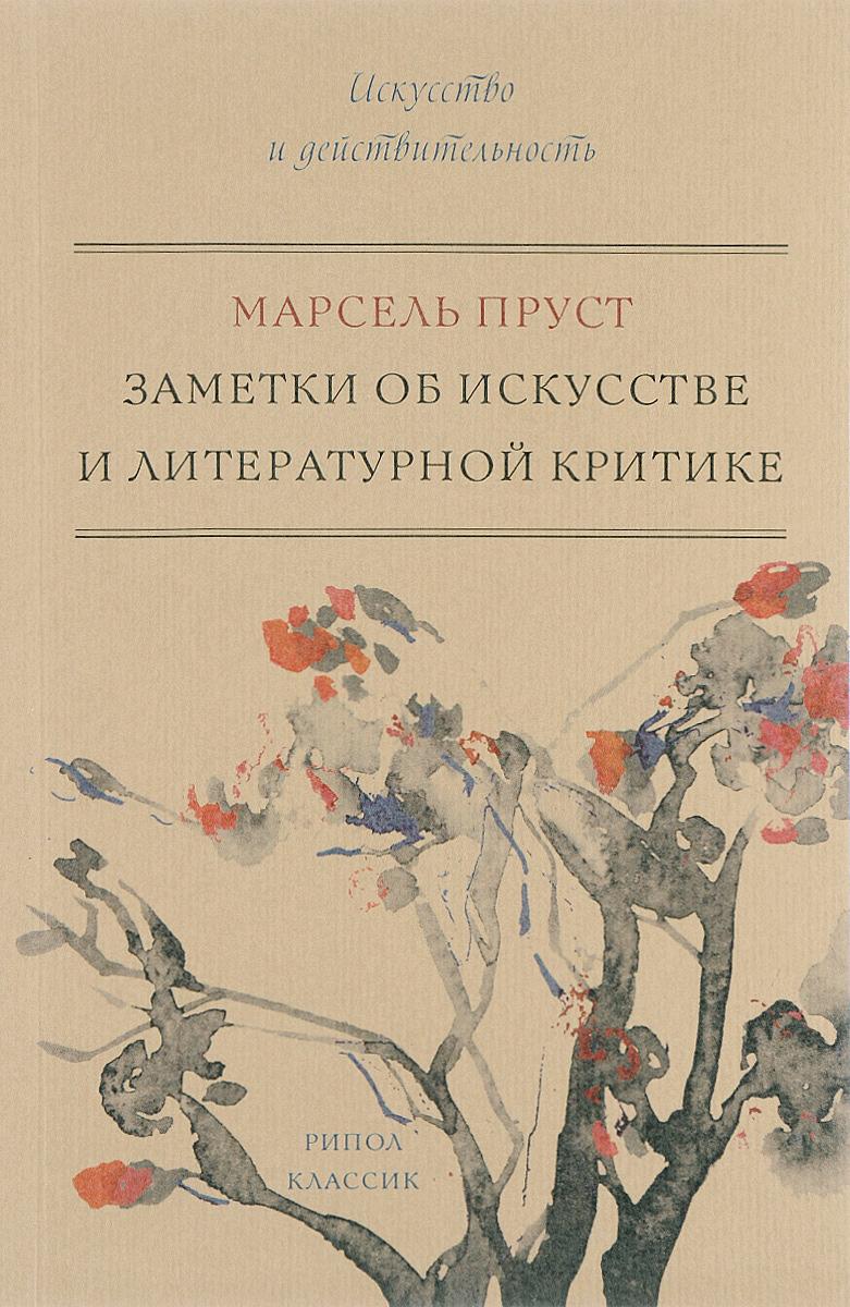 Марсель Пруст Заметки об искусстве и литературной критике