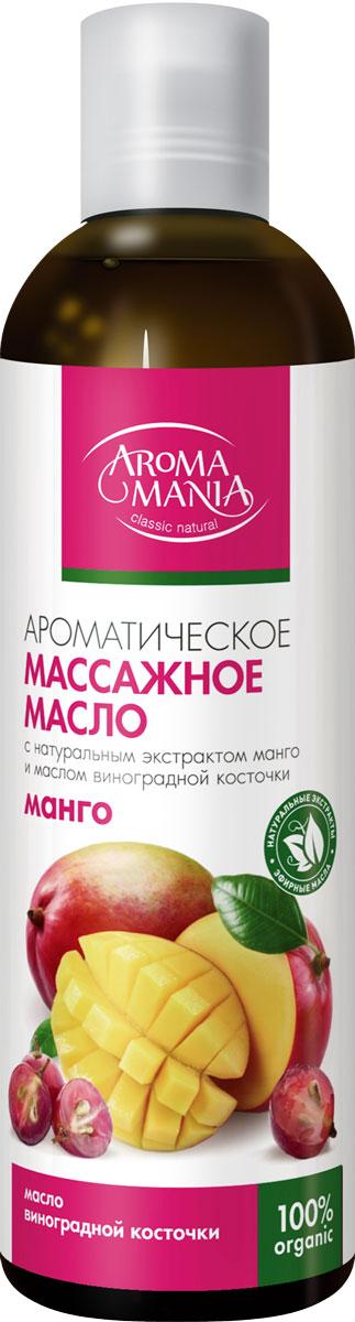 Лекус Аромамания Массажное масло Манго, 250 мл6179Только натуральные ценные масла способны сделать массаж по настоящему эффективным, ведь полезные вещества, содержащиеся в маслах проникают в глубокие слои кожи питая и восстанавливая ее. Содержащиеся в маслах ценные полиненасыщенные жирные кислоты способствуют обновлению и омоложению кожи, запуская природные механизмы регенерации. Витамины (особенно, мощнейший антиоксидант витамин Е) и минералы, содержащиеся в маслах, делают кожу более эластичной, упругой, способствуют выработке собственного коллагена, выравнивают и питают ее. Раскрытие пор способствует детоксикации. Ароматерапивтический эффект, способный достигаться только при помощи натуральных эфирных масел, используемых в ароматических композициях или аромалампах, поможет при депрессиях и нервных перенапряжениях