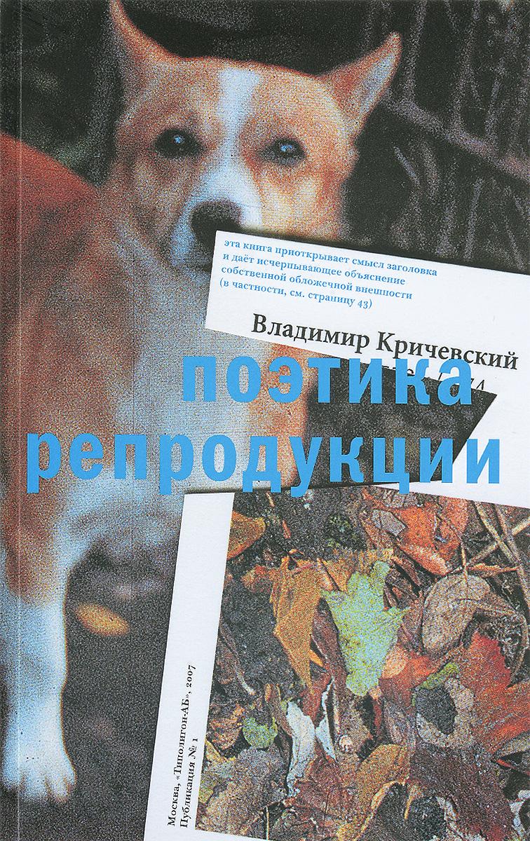 Владимир Кричевский Поэтика репродукции р л кричевский психология лидерства